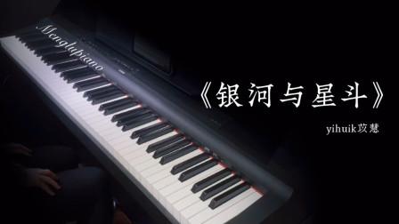 钢琴优美演奏《银河与星斗》满船清梦压星河