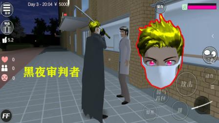 樱花校园模拟器:黑夜中的审判者
