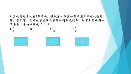 2021杭州市中考题选择题第9题详细分析