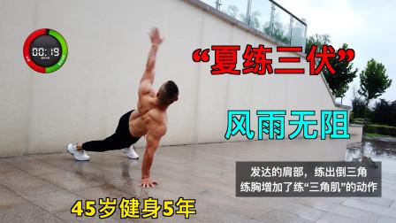 """别小看这4分钟间歇运动,45岁被称呼""""老头"""",健身5年,一怒练成肌肉男,全靠这些动作!"""