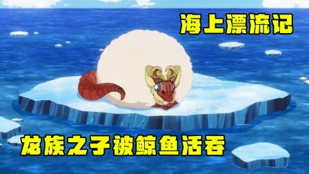红龙被鲸鱼活吞,本以为必死无疑,没想到肚子里还有个人