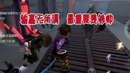 第五人格粤语:玩佣兵救人双倒也没关系,帅就完事了!