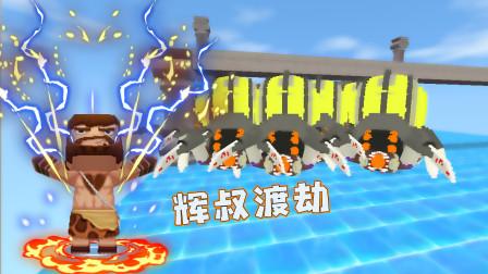 罗大陆生存:辉叔渡劫竟要击败一千只怪物,他能否顺利完成任务?