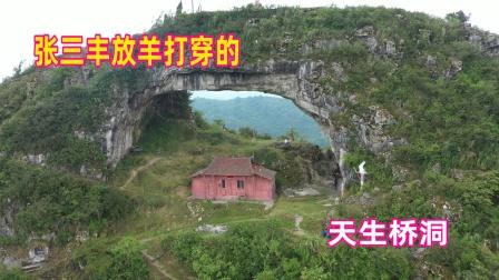 贵州山顶发现一天桥洞,传说张三丰发怒一拳打穿的,太厉害了