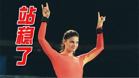 比赛不公平,体操女孩漏出肩膀抗议,励志片《站稳了》