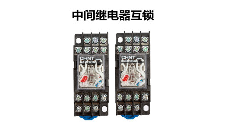 两个24V的中间继电器怎么互锁?老电工经验分享,学到赚到