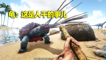 方舟02:叉鳖头
