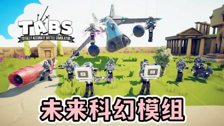 全面战争模拟器:酷炫的士兵和拉风的载具!未来科幻模组评测