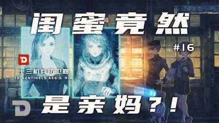 【DEV】《十三机兵防卫圈》闺蜜竟然是亲妈?!#16
