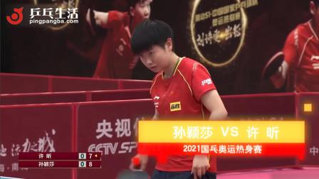 【乒乓生活】龙飞凤舞: 孙颖莎 vs 许昕 2021国乓奥运热身赛