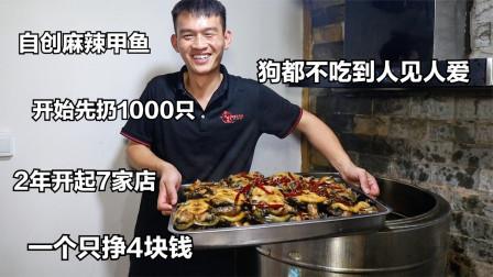 菏泽小伙卤甲鱼,开始先扔1000只,2年开起7家店,一个只挣4块钱