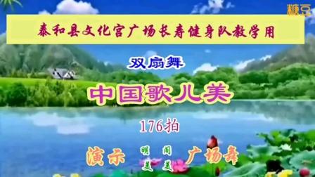泰和县长寿健身队教学片双扇舞中国歌最美