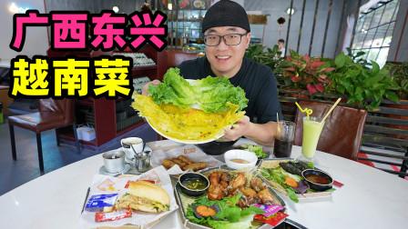 广西边境小城东兴,阿星吃越南菜,薄荷鸡粉法棍,冰镇滴漏咖啡