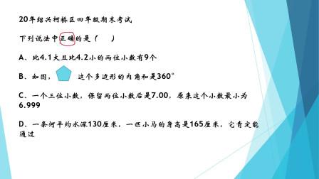 20年绍兴柯桥区四年级下册期末考试试题详细讲解