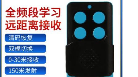 MOJA8848万能遥控器,手机道闸万能遥控器,解码小区抬杆遥控器
