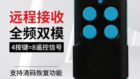 MOJA8848万能遥控器,车牌识别遥控器怎么配对,解码小区抬杆遥控器