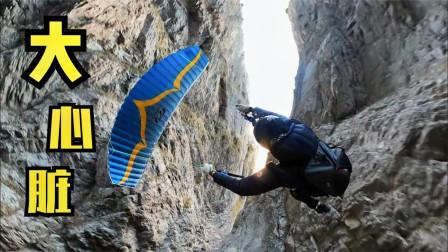 狭窄山缝里疯狂试探!背着滑翔伞钻进这赛道,大心脏才能玩的游戏