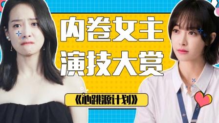 《心跳源计划》内卷女主演技大赏