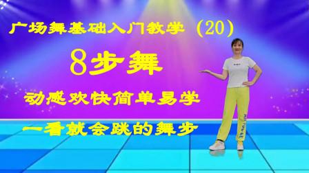 8步舞弹跳风《十杯酒》欢快简单又好学,适合中青年健身,附教学