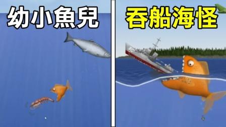 【鱼的成长】从一只小鱼成长为灭世海怪! 超舒压的游戏