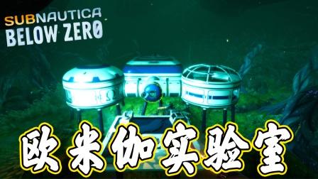 零度之下08:曾经实验爆炸的地方,欧米伽实验室!