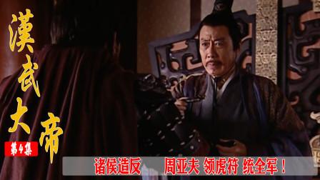 汉景帝刚下决心削藩,却不料吴王突然反了,周亚夫临危领命平乱!