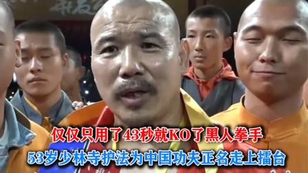 少林寺护法终于出山!仅用43秒就KO黑人拳手,为中国功夫正名