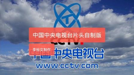 中国中央电视台片头自制版(火箭发射篇)