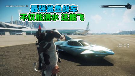 会飞的鲨鱼战车!奶牛开上它  跨过城市飞跃海洋!