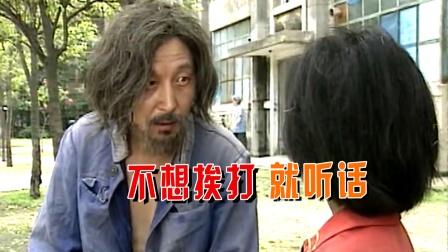 吴山羊05:女儿被拐做了乞丐,父亲假扮乞丐,打入敌人内部营救