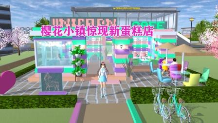 樱花校园模拟器:小镇新开网红蛋糕店,快约上你的小姐妹来打卡!