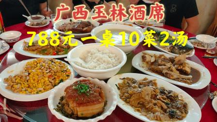 广西玉林酒店做的酒席,788元一桌,10菜2汤,在农村400能办好吗