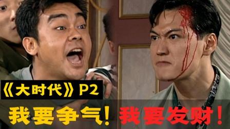 剧TOP:我要争气!我要发财!港剧巅峰《大时代》(第二回)