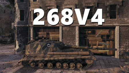 【坦克世界】268V4 : 横冲直撞锡默尔斯多夫