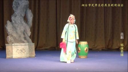 烟台芝罘区彩燕吕剧团京剧院演出姊妹易嫁片段