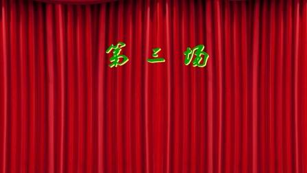 烟台芝罘区彩燕吕剧团在京剧院演出姊妹易嫁片场