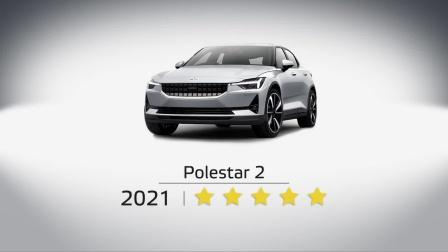 2021 沃尔沃 极星 Polestar 2 Euro NCAP 碰撞测试