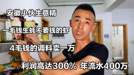安徽生意精,1毛生蚝无本的虾,4毛钱的调料卖一万,利润高达300%