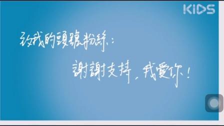 JW王灏儿——《听听女儿的心底话》