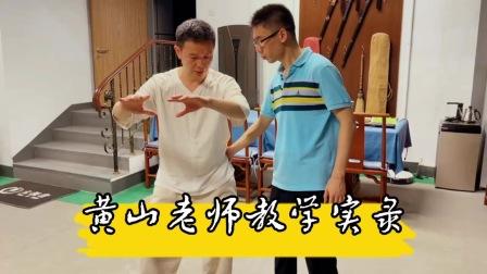 太极拳传说中的弹簧劲终于看到了!黄山老师太极单式发劲教学视频,难得一见!
