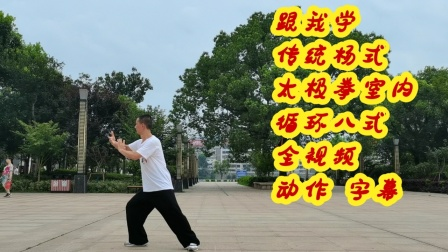 佛系初学太极系列之传统杨式循环八式太极拳可多次循环全视频动作配字幕步步清风演示拳友多多指导