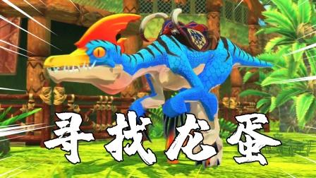 怪物猎人物语2:我骑着蓝速龙前往山谷寻找龙蛋,遇见一只搔鸟