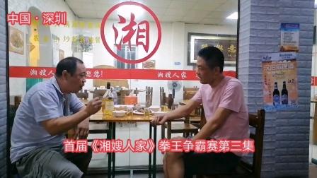 中国•深圳首届《湘嫂人家》拳王争霸赛第三集
