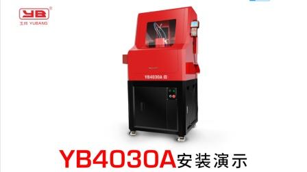 YB4030A-新机安装视频-2021.7