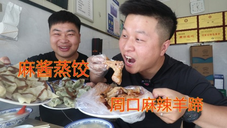 带劲兄弟美食秀,5根麻辣羊蹄两盘蒸饺