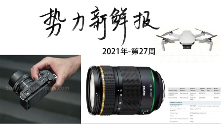 尼康推出老镜头保养服务,索尼ZV-E10现身|势力新鲜报