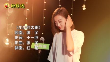 美女一首《小小的太阳》,歌声甜美暖人心,再听突然懂得了许多!