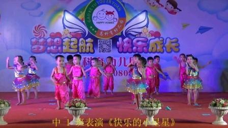 中(1)班表演《快乐的小星星》2021年高科育幼儿园文艺汇演