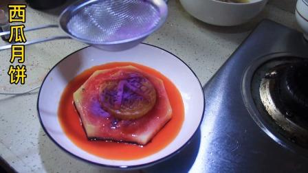 我的西瓜月饼
