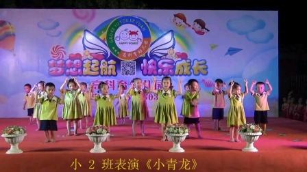 小(2)班表演《小青龙》2021年高科育幼儿园文艺汇演